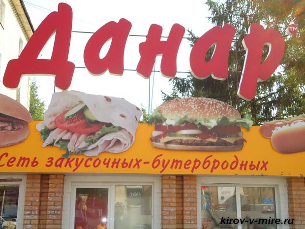 Данар в Кирове