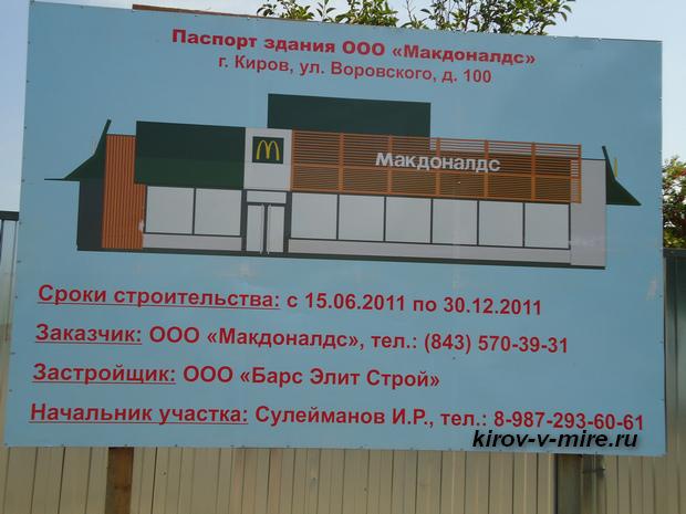 Макдональдс в Кирове