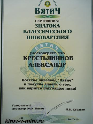 Пивзавод Вятич