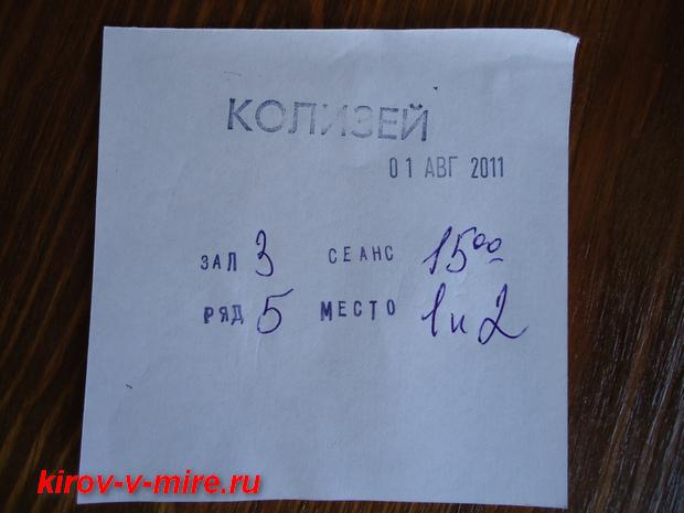 билет в кино на халяву в Кирове