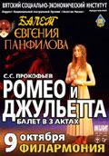 Ромео и Джульетта в Кирове