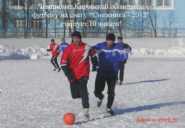 Чемпионат Кировской области по футболу
