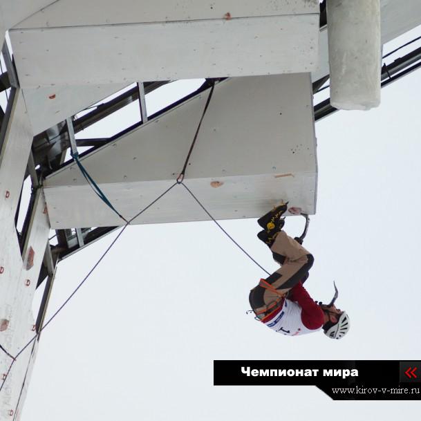 Чемпионат мира по ледолазанию в Кирове