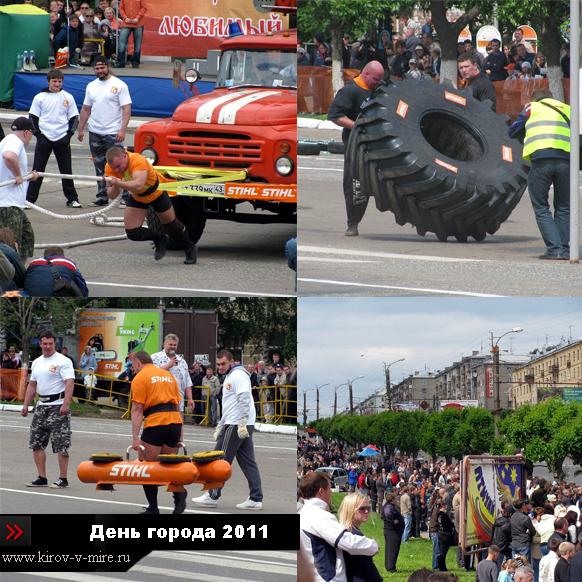 День города Кирова 2011