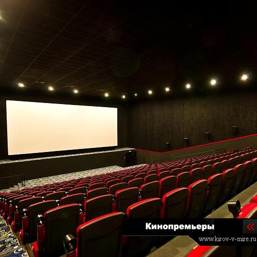 кинотеатры города кирова