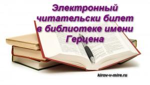 Библиотека имени Герцена Киров. Электронные билеты