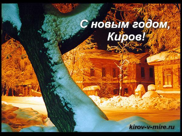С новым годом Киров