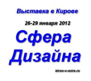 Выставка дизайна в Кирове