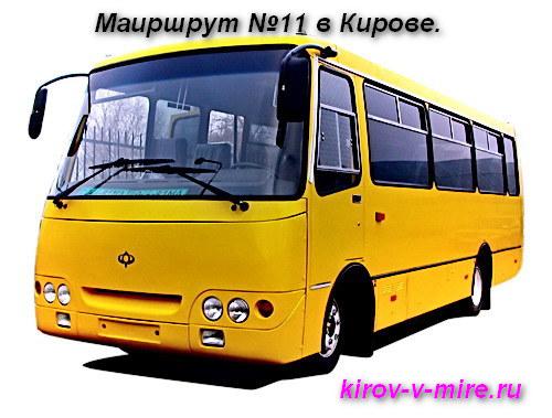 Движение автобусов в Кирове