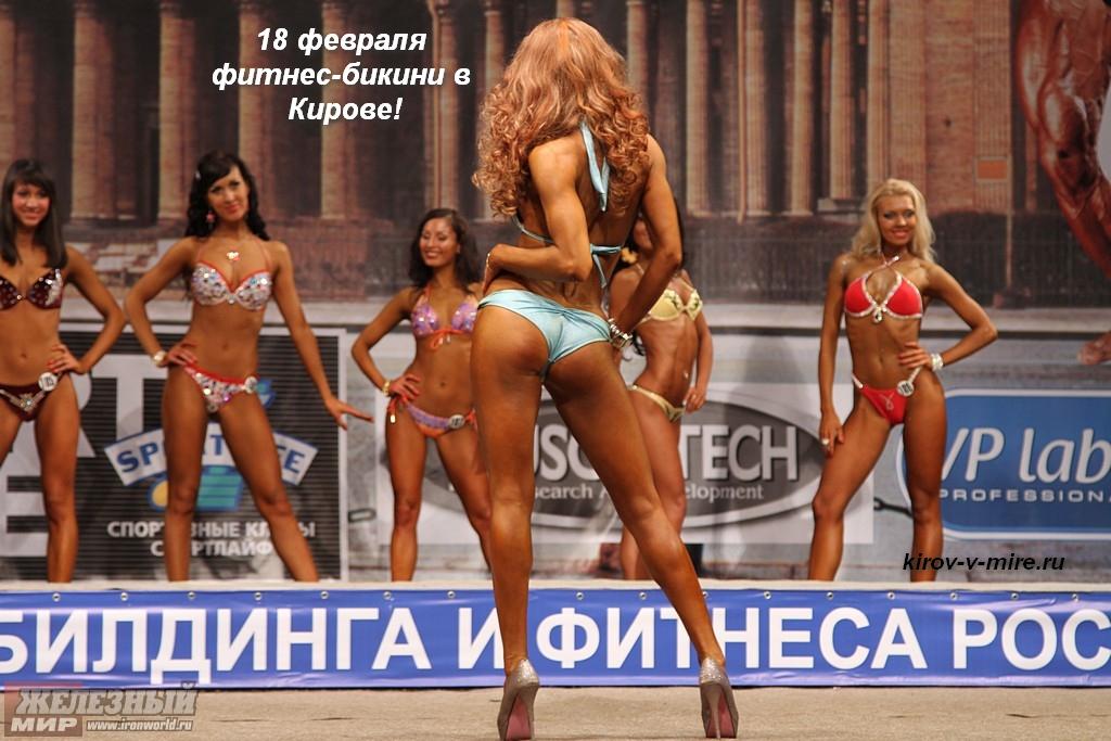 Фитнес бикини в Кирове 18 февраля