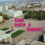Куда сходить в Кирове?