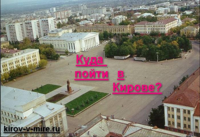 Kuda-shodit-v-Kirove-2