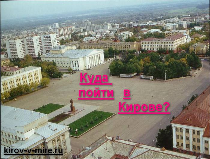Куда сходить в Кирове