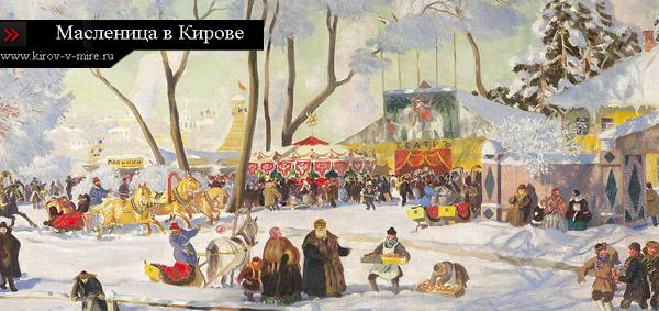 Масленица в Кирове