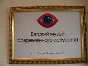 Музей современного искусства в Кирове