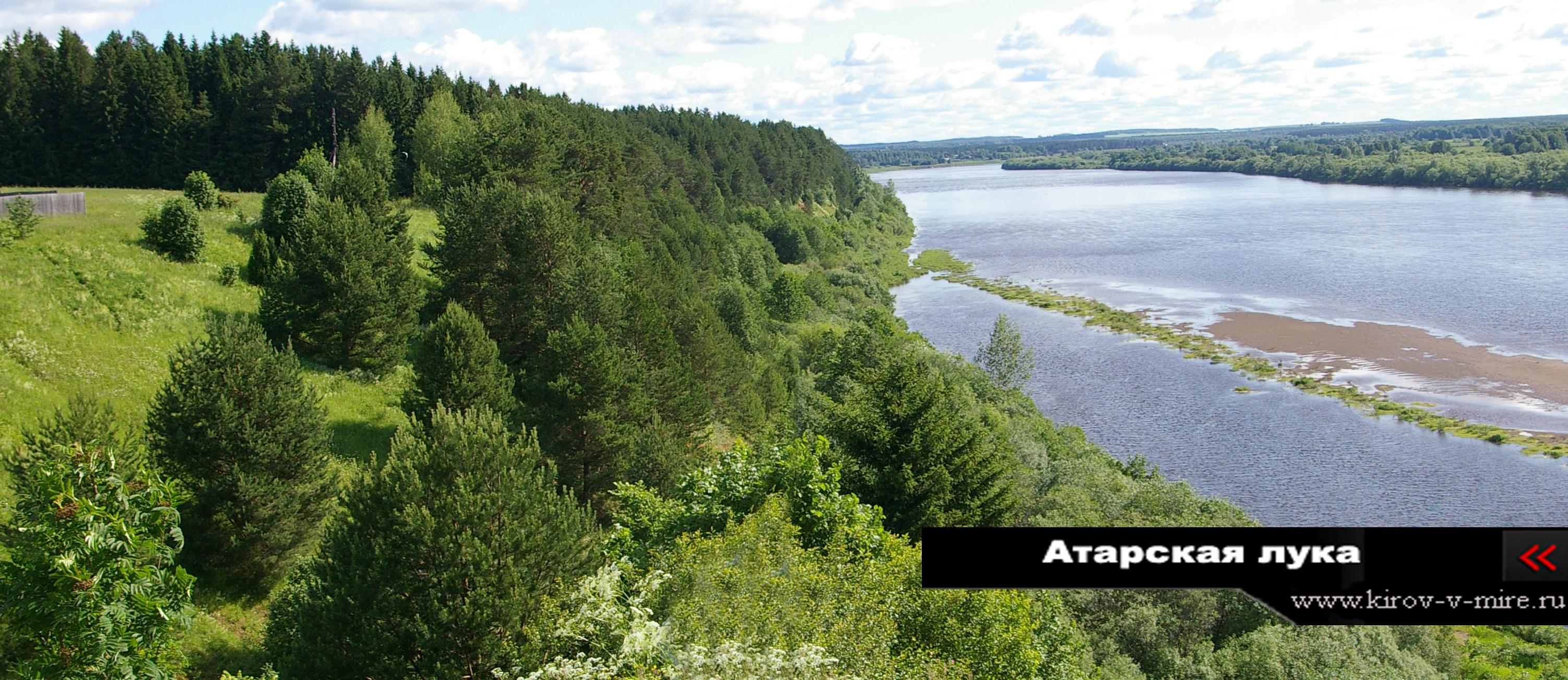 В Кировской области появится национальный парк «Атарская лука».