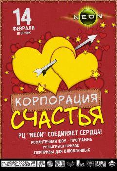 РЦ Неон Киров 14 февраля