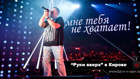 Руки вверх в Кирове