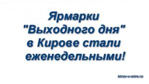 Ярмарки в Кирове