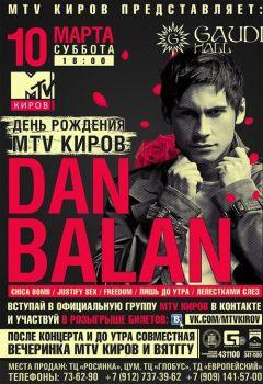 Dan Balan в Кирове