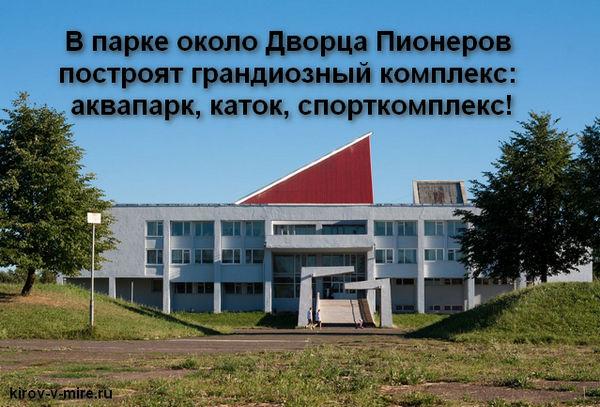 Дворец Пионеров в Кирове