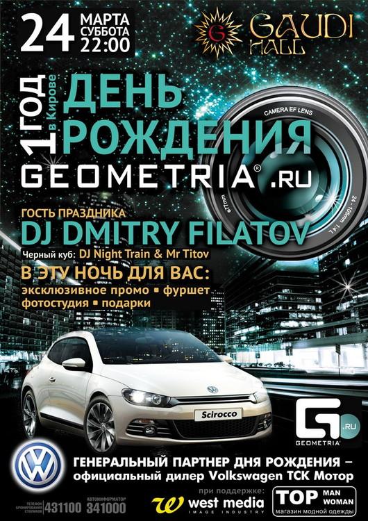Геометрия Киров