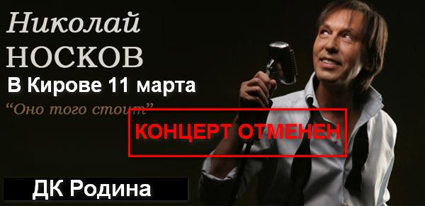 Николай Носков так и не выступил в Кирове