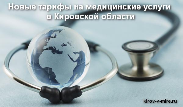 Новые тарифы на медицинские услуги в Кировской области