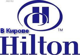 Отель «Hilton» построят в Кирове