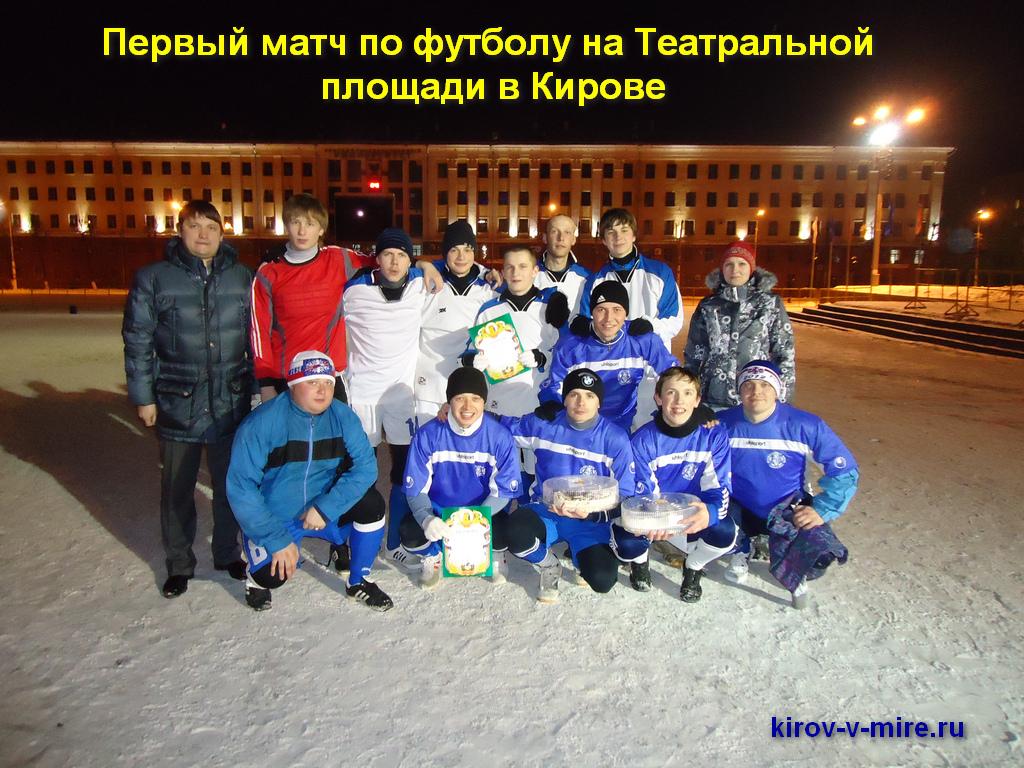 Первый матч по футболу на Театральной площади в Кирове