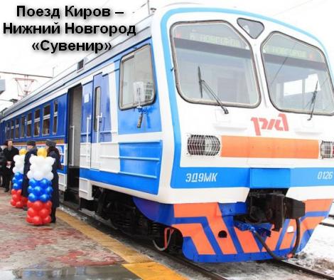 Поезд Киров – Нижний Новгород «Сувенир».