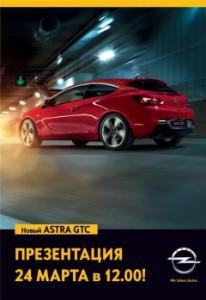 Презентация Chevrolet Aveo и Cruze, Opel Astra GTC