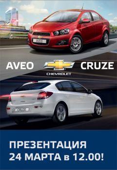 Презентация Chevrolet Aveo и Cruze, а так же Opel Astra GTC