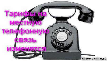 Тарифы на местную телефонную связь