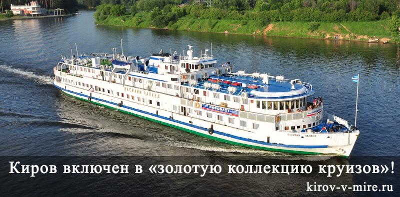 Теплоход Василий Чапаев