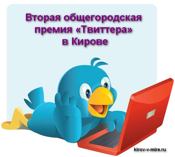 Вторая общегородская премия «Твиттера» в Кирове