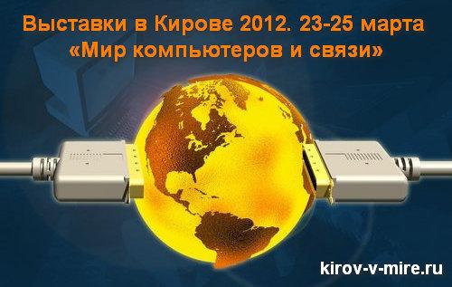 Выставки в Кирове Мир компьютеров и связи