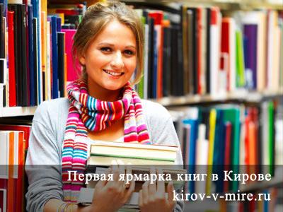 Ярмарка книг