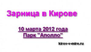 Зарница в Кирове 10 марта 2012 года