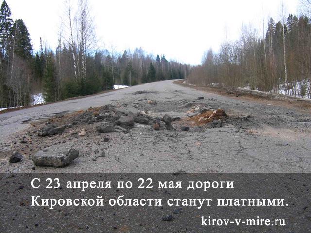 дороги Кировской области