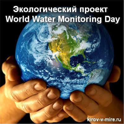 экологический проект  World Water Monitoring Day