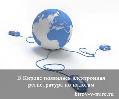 Электронная регистратура по налогам в Кирове