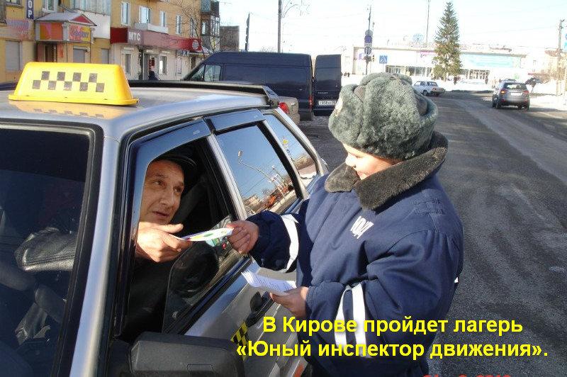 лагерь Юный инспектор движения в  Кирове