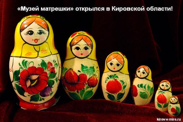«Музей матрешки» в Кировской области