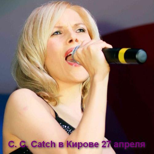 Афиша. C. C. Catch в К ирове 27 апреля 2012 года