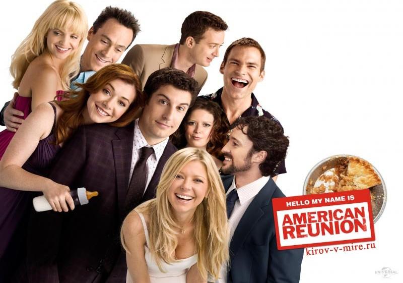 Американский пирог: все в сборе