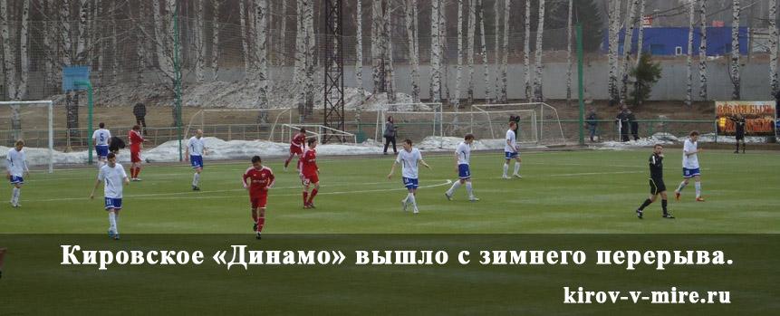 Динамо - Носта