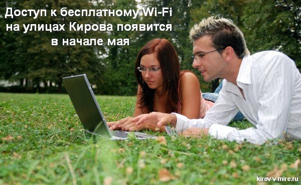 Доступ к бесплатному Wi-Fi на улицах Кирова появится в начале мая