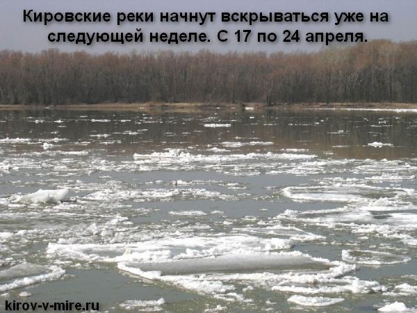 Кировские реки начнут вскрываться на следующей неделе