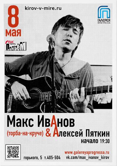 Макс Иванов